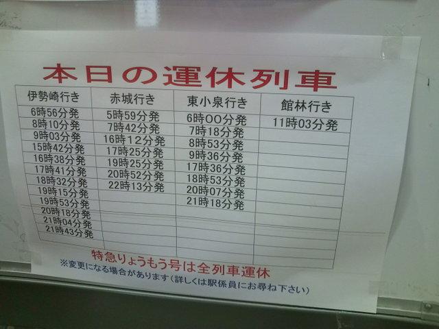 太田地区東武電車運休情報: テレ...